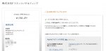 PayPal画面その2